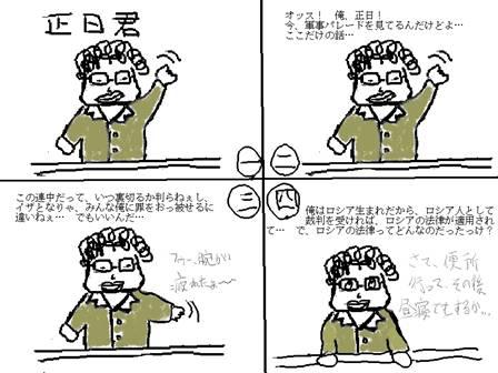 金正日1.[1]